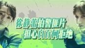 0403快讯:徐静蕾拍警匪片 担心白百何拒绝