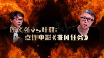 庄文强对话齐乐娱乐人叶航 点评电影《非凡任务》