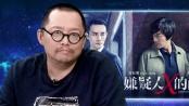 """史航解读""""嫌疑人X"""" 张鲁一的表演为电影加分"""