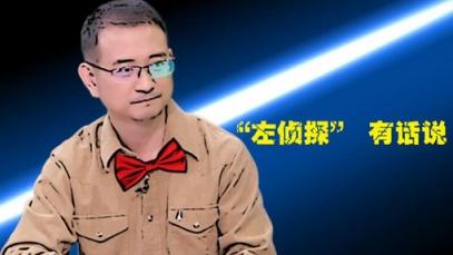 """""""左侦探""""破解""""苏式""""谜团 学霸型导演获肯定"""