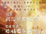 《傲娇与偏见》提档4.20 热巴张云龙欢脱秀恩爱