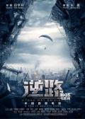 警匪动作片《逆路》首曝预告 宣布定档5月19日