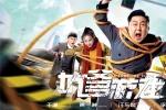 《坑爹游戏》发布首款海报 于谦成汪东城