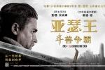 《亚瑟王:斗兽争霸》海报 裘德·洛与亚瑟王开打