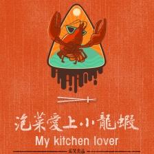 泡菜爱上小龙虾