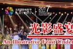电影市场高速扩张电影节激增 中国影市迎新挑战