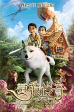 《灵狼传奇》曝终极预告 4.29魔幻开启燃爆银幕