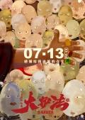 动画《大护法》发布海报 高燃中国风气质独特