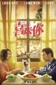 《喜欢你》4.27公映 金城武男神下凡只为周冬雨