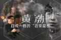 """电影全解码:黄渤——自成一格的""""百变星君"""""""