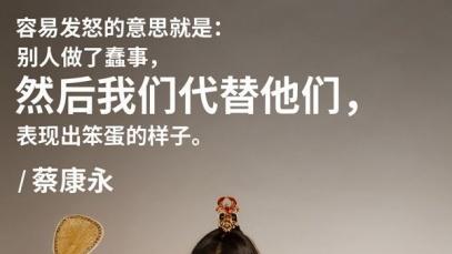 """《""""吃吃""""的爱》:蔡康永独写给小S的一封情书"""