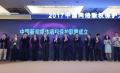 中国新闻媒体版权保护联盟成立 抵制侵权行为