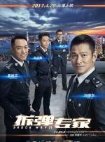 《拆弹专家》北京首映礼