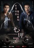 """《心理罪》定档8.11 廖凡、李易峰""""侵心""""探案"""