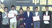 中国星影视集团向华强、陈岚发掘电影新人成功签约