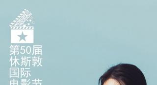 《逆时营救》杨幂获休斯敦电影节最佳女演员奖