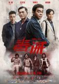 刘青云林家栋演兄弟情 《毒。诫》5.12点燃银幕