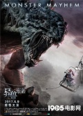 《异兽来袭》概念海报 定档6月9日怪物扑向人类