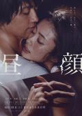 上影节日本电影周首批片单 影版《昼颜》等亮相