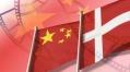 李克强总理见证 中国与丹麦签署《电影合拍协议》