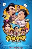 《麻辣学院》定档6月9日 首次发布爆笑青春海报
