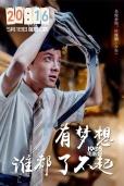 《20:16》曝光角色海报 演员接力为梦想代言