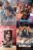 """五一档国产片""""广有良驹"""" 质量上乘观众好口碑"""