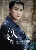 《六人晚餐》正式定档6.16 窦骁张钧甯关系成谜