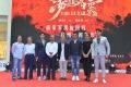 《荡寇风云》台州发布会 陈嘉上谈职场如战场