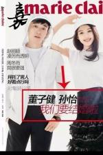 董子健孙怡杂志封面宣布婚讯 奉子成婚婚期6.2?
