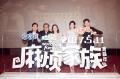 《麻烦家族》上海首映 黄磊化身调解员金句频出