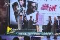 """电影《毒。诫》广州首映  众主创分享""""江湖宝典"""""""