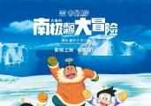 《哆啦A梦》开启第一次南极大冒险 内地有望引进