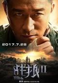 《战狼2》陷侵权风波 因改编不当被索赔1000万
