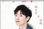 《因为爱情》定档6月9日 魏天浩为爱情添点悬疑