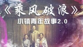 电影全解码:《乘风破浪》小镇青年故事2.0