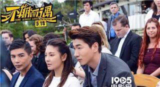 《不期而遇》5.19上映 张雨绮张亮将携手现身首映