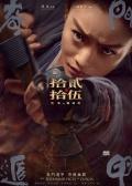 《奇门遁甲》发布新特辑 徐克袁和平打造新奇幻
