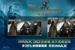 IMAX全画幅《加勒比海盗5》 杰克船长满屏回归