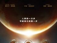 《异星觉醒》曝双男主特辑 杰克瑞恩太空打怪