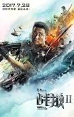《战狼2》曝新预告 吴京张翰对打坦克花式作战