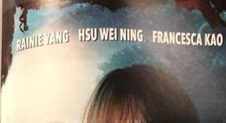 程伟豪《红衣小女孩2》最新海报亮相戛纳电影节