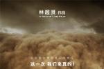 林超贤《红海行动》曝海报预告 打造反恐动作片