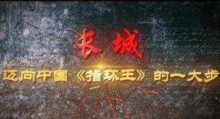 《长城》:迈向中国版《指环王》的一大步