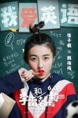 """《李雷和韩梅梅》曝新预告 少年""""朝气""""来袭"""