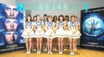 BEJ48挑战观看科幻惊悚大片《异星觉醒》