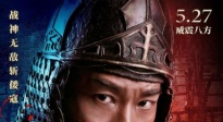 """《荡寇风云》北京首映 赵文卓万茜""""相爱相杀"""""""
