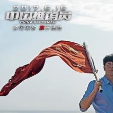中国推销员