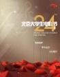 5月26日第24届大学生电影节闭幕式直播