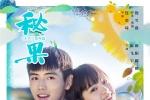 《秘果》首曝预告 陈飞宇欧阳娜娜17岁秘密告白